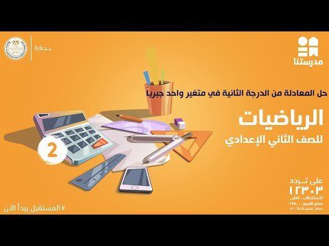 حل المعادلة من الدرجة الثانية في متغير واحد جبرياً | الصف الثاني الإعدادي | الرياضيات