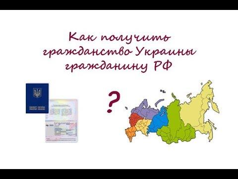 Как получить гражданство Украины гражданину России