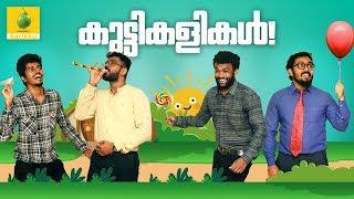 Kuttikalikal | കുട്ടിത്തത്തിന് പ്രായമില്ല | Happy Children's Day | Karikku