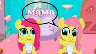 Вырастили Маму Карманной пони  Флаттершай, создаем семью Флаттершай.My little pony.