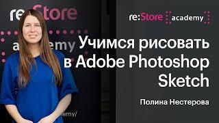 Полина Нестерова: Учимся рисовать в Adobe Photoshop Sketch