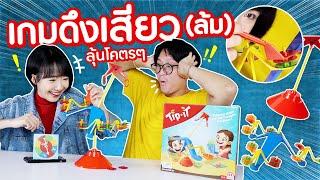 ซอฟรีวิว: เกมดึงดิสก์กลางอากาศ! ห้ามล้ม!!【Tip It - Mattel】