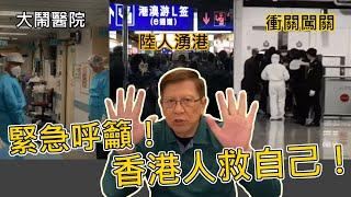 緊急呼籲!香港人救自己!未來將一日感染20萬人?!〈蕭若元:理論蕭析〉2020-01-28