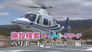 ヘリポート[ヘリコプター]編