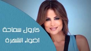 تحميل اغاني Carole Samaha - Adwaa El Shohra | كارول سماحة - أضواء الشهرة MP3