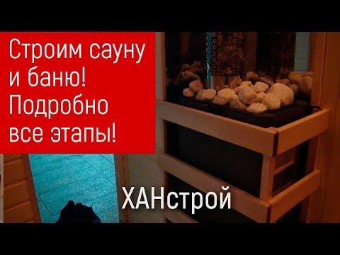 Строительство сауны своими руками под ключ. Строим сауну в Красноярске. Ремонт отделка парилки бани