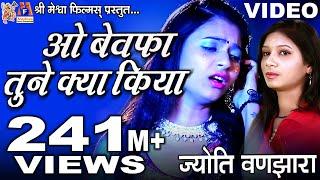 O bewafa tune kya kiya    Sad Song    Jyoti Vanjara - YouTube