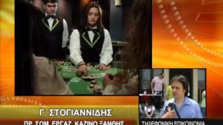 Απόφαση για άρση του αδιεξόδου από τους εργαζόμενους στο καζίνο