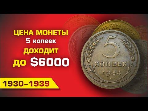 ЗА ПЯТАКИ СССР ПЛАТЯТ до $6000  || САМЫЕ РЕДКИЕ И СТОЯЩИЕ  МОНЕТЫ СССР 5 КОПЕЕК 30-Х ГОДОВ