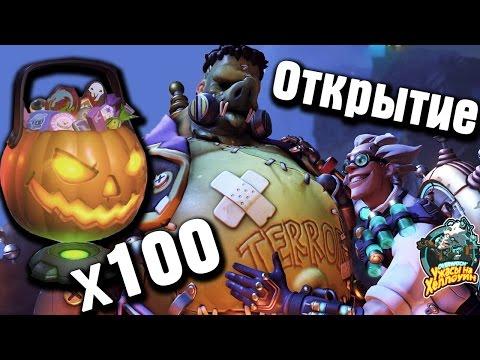Overwatch - открываем 100 тыкв (Хэллоуин патч)