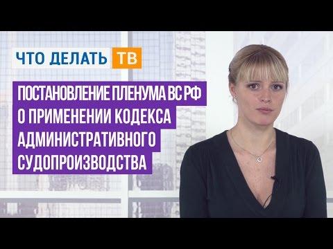 Постановление Пленума ВС РФ о применении Кодекса административного судопроизводства