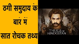 THUGS OF HINDUSTAN | 7 INTERESTING FACTS ABOUT THUGGEE CULT | AAMIR KHAN UPCOMING MOVIE