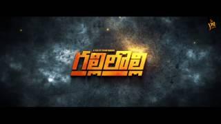 Galli lolli - Teaser #2 | Directed By Pavan narava  | Prem,Srujan,Eshwar,Manohar,Arun