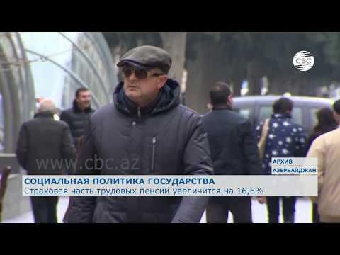 Страховая часть трудовых пенсий в Азербайджане увеличится на 16,6%