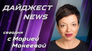 Digest News: Евросоюз расширил санкции против России. Флешмоб для мигрантов