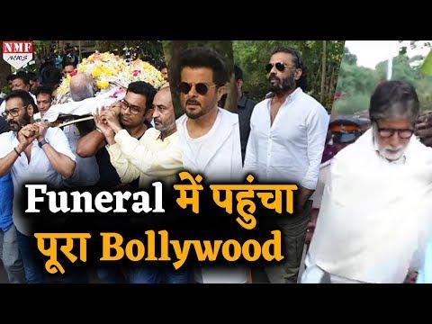 Ajay के पिता Veeru Devgan के Funeral में पहुंचा पूरा Bollywood ,ऐसे दी अंतिम विदाई