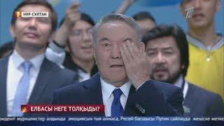 Нұрсұлтан Назарбаев неге жылады?