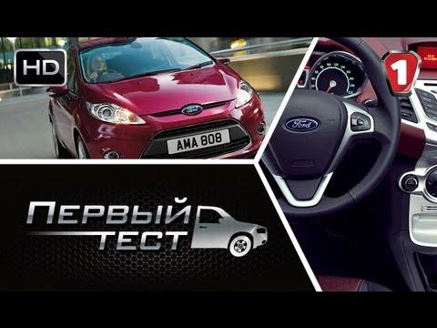 Ford Fiesta 5 Doors Хетчбек класса B - тест-драйв 1