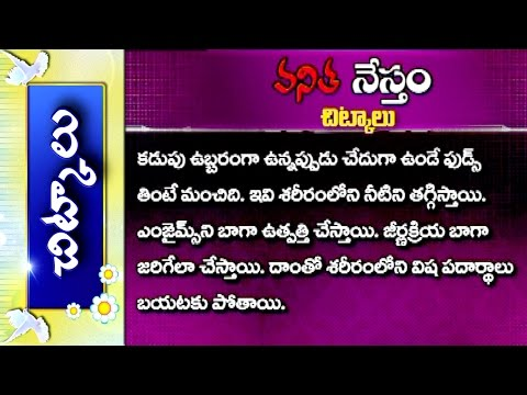 Stomach-Bloating-Tips-Daily-Health-Tips-Chitkalu-Vanitha-Nestham-Vanitha-TV-06-03-2016