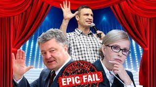 Допоможіть Даші-Мандрівниці знайти Тимошенко і де цього разу Порошенко зустрів 2019 рік
