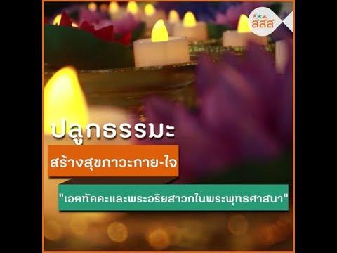 thaihealth ปลูกธรรมะ สร้างสุขภาวะกาย-ใจ เอตทัคคะและพระอริยสาวกในพระพุทธศาสนา