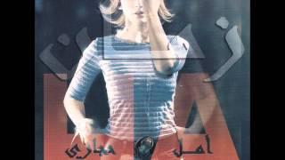 تحميل اغاني Amal Hijazi - أمل حجازي - زمان MP3