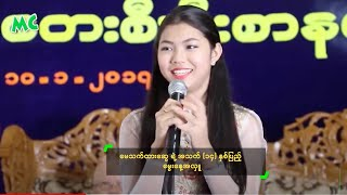 ေမသက္ထားေဆြ ရဲ႕ အသက္ (၁၄) ႏွစ္ျပည့္ ေမြးေန႔အလွဴ - May Thet Htar Swe
