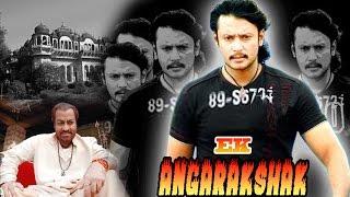 Ek Angrakshak - (2015) - Dubbed Hindi Movies 2015 Full Movie HD lDarshan, Navya Naik, Pradeep Rawat.