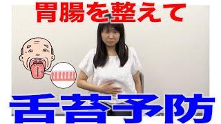 舌苔の改善が期待できる食事の取り方?!