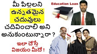 Education loan - Interest Rate, Eligibility, Calculation ( తెలుగులో ) | Money Doctor Show | EP 214