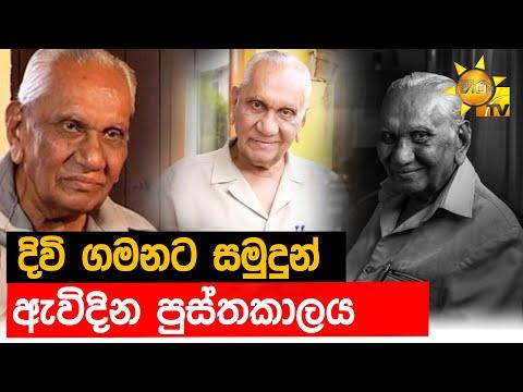 Kala Keerthi Edwin Ariyadasa passes away