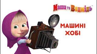 Маша та Ведмідь: Машині хобі (Всі серії підряд) Masha and the Bear