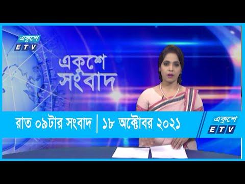 09 PM News || রাত ০৯ টার সংবাদ || 18 October 2021 | ETV News
