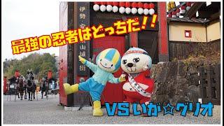ミナモ vs いが☆グリオ【ミナモの十番勝負Vol.8】