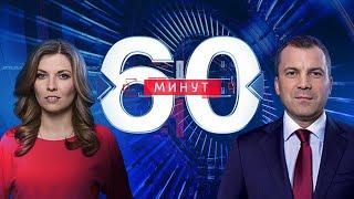 60 минут по горячим следам (вечерний выпуск в 18:50) от 20.08.2019