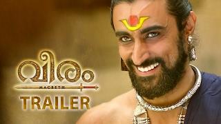 Official Trailer of Veeram