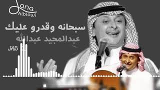 تحميل اغاني سبحانه وقدرو عليك--عبدالمجيد عبدالله MP3