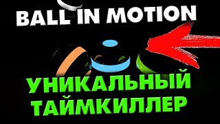 ПОКАТАЙ ШАРЫ НА АНДРОИД - BALL IN MOTION ANDROID - PHONE PLANET