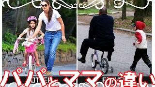 面白身に覚えあり!?パパとママの子育てスタイルの違いを比較した写真が話題
