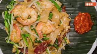U 廚房 Kitchen | 星馬泰系列 | 檳城炒粿條