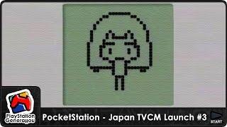 PocketStation (ポケットステーション) Dokodemo Issho - Japan TVCM Launch #3 (1999)