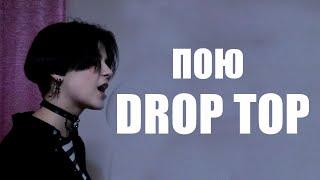 КАВЕР INKI   Drop Top [TAIYO]