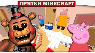 Прятки Minecraft - ФРЕДДИ В ГОСТЯХ У СВИНКИ ПЕППЫ!!
