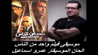 اغاني طرب MP3 The Music of Movie ((Wahed Men El Nas)) Composer musician Amr Ismail تحميل MP3