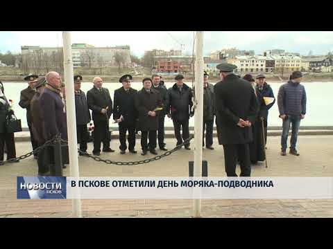 19.03.2019 / В Пскове отметили День моряка-подводника