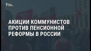 Акции коммунистов против пенсионной реформы в России / Новости