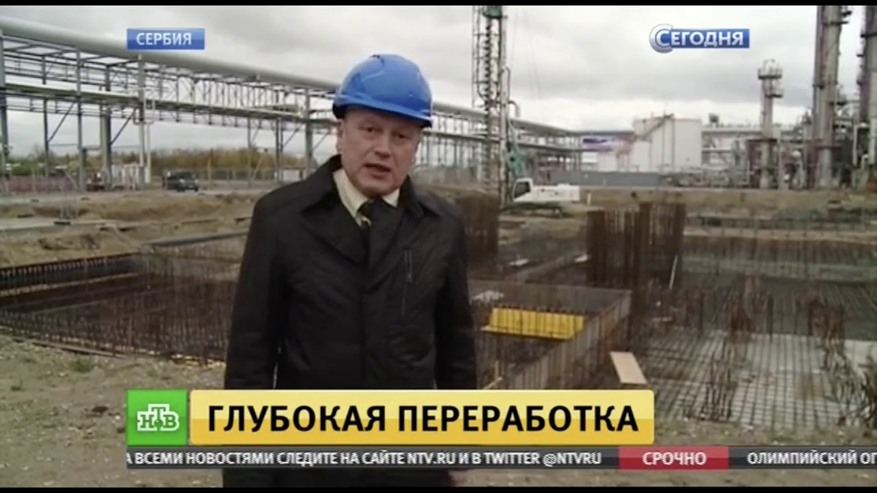 Gazprom Neft and NIS started construction of a deep processing complex at the refinery in Serbian Pancevo (NTV)