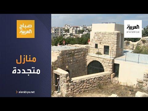 العرب اليوم - شاهد: منازل فلسطينية قديمة متهالكة تجدد شبابها