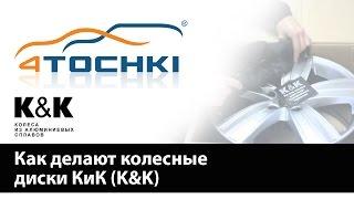 Как делают колесные диски КиК (K&K) - 4 точки. Шины и диски 4точки - Wheels & Tyres 4tochki