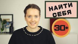 МНЕ (ПОЧТИ) 30 И Я НЕ ЗНАЮ, ЧЕМ ЗАНИМАТЬСЯ | УПРАЖНЕНИЯ ИЗ СТЭНФОРДА
